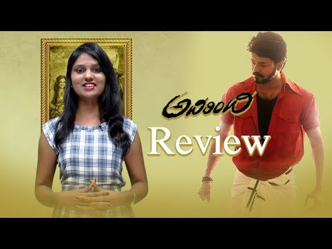 Adirindi Telugu Movie Review | Vijay |...
