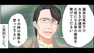 2ちゃんねるの笑えるコピペを漫画化してみた Part 22 【マンガ動画】 | Funny Manga Anime thumbnail