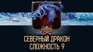 Heroes Charge: Северный Дракон 9 сложность/ Northern Dragon difficulty 9