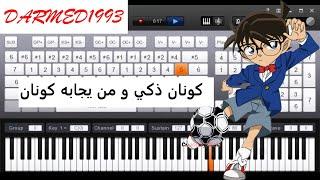تعليم عزف اغنية بداية المحقق كونان بالبيانو مع الكلمات | Conan piano
