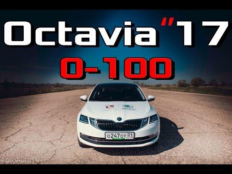 Skoda Octavia 2017 1.8 TSI DSG7 Разгон 0 100 км ч. Реальная динамика Новая Октавия 17 Racelogic