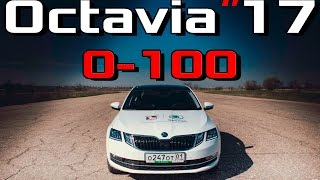 Skoda Octavia 2017 1.8 TSI DSG7 Разгон 0 100 км ч. Реальная динамика Новая Октавия 17 Racelogic смотреть