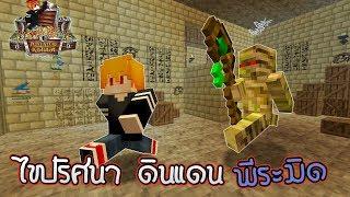 Minecraft Adventureหาสมบัติ ตอน 5 (ไขปริศนา พีระมิด)