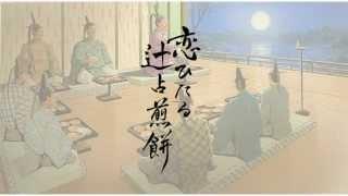 【石敢當】恋チュン平安歌人VerをFULLで詠わんとした【恋ひたる辻占煎餅】