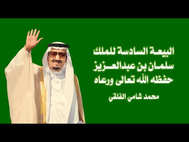 البيعة السادسة للملك سلمان بن عبدالعزيز حفظه الله ورعاه Youtube
