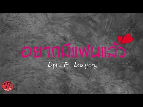 อยากมีแฟนแล้ว - Lipta Feat. Lazyloxy (Official Audio)
