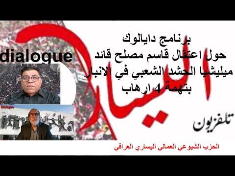 دايالوك - حول اعتقال قاسم مصلح قائد ميليشيا الحشد الشعبي بالانبار بتهمة 4 ارهاب