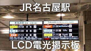 【かなり見やすい!】JR名古屋駅[在来線] 新LCD電光掲示板 作動の様子