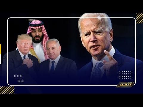 بعد رحيل ترامب .. الاعلام الامريكي يكشف ماهو مستقبل #نتنياهو و #بن_سلمان فى عهد بايدن ..!!