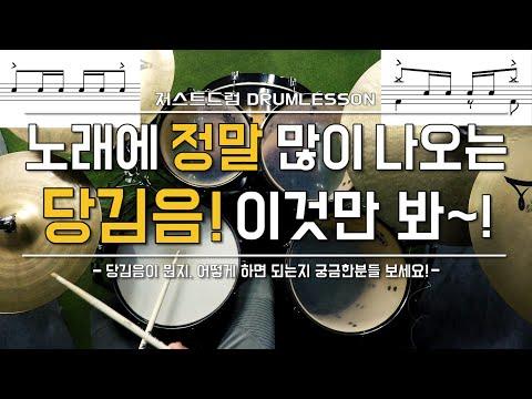[드럼레슨]노래에 많이 나오는 당김음(Syncopation) 연주방법! By 일산드럼학원 저스트드럼 Drum Lesson