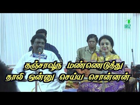 ரிலாக்ஸ் ப்ளீஸ் | RELAX PLEASE | pattimandram manikandan comedy speech | Iriz vision from YouTube · Duration:  1 hour 12 minutes 36 seconds