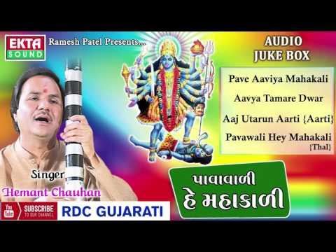 Hemant Chauhan Garba | Pava Vali He Mahakali - 2 | Gujarati Garba & Aarti | Mahakali Maa Na Garba