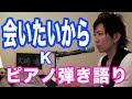 『会いたいから』K ピアノ弾き語り_大場唯(Aitai kara)『瞬 またたき』