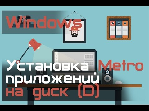 Как на Windows 10 изменить путь установки Metro приложений