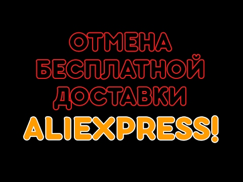 AliExpress ОТМЕНИЛИ БЕСПЛАТНУЮ ДОСТАВКУ !! ШОК!