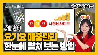 온라인으로 배우는 요기요 활용법 ②요기요사장님사이트