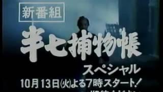 日本テレビ 半七捕物帳スペシャル.
