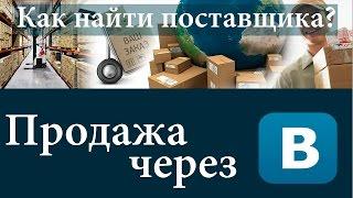 Как найти дешевого поставщика? Продажи во Вконтакте.(Бесплатный онлайн-семинар Евгении по открытию Интернет-магазина: http://goo.gl/bz8vDp Сегодня Евгения Белова https://vk...., 2016-03-15T13:38:33.000Z)