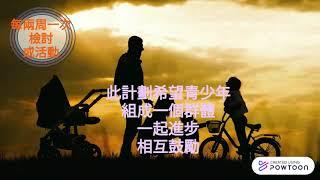 Publication Date: 2021-04-25 | Video Title: 九龍塘學校(中學部)—心靈瓜子