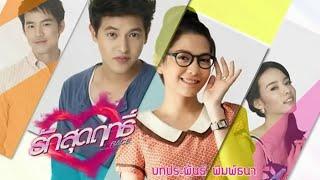 รักสุดฤทธิ์ Ep.1 ตอนที่ 1/9 Thai TV3 Official