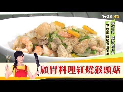 讓你的胃變年輕!食譜料理「淡味紅燒猴頭菇」營養好吃顧你的腸胃 健康2.0