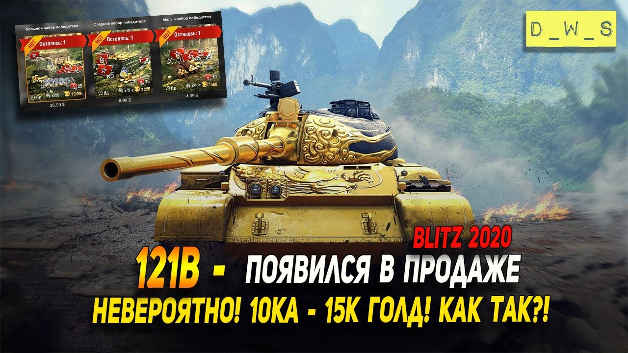 121B в продаже почти даром и другие наборы в Wot Blitz | D_W_S