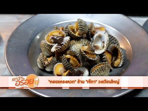 """""""หอยแครงลวก"""" ร้าน """"เจ๊ภา"""" วงเวียนใหญ่ - วันที่ 12 Mar 2018"""