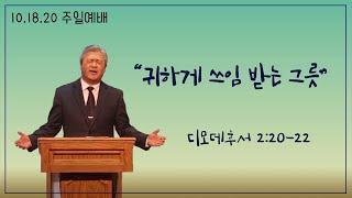 10.18.2020 달라스 예닮교회 주일예배
