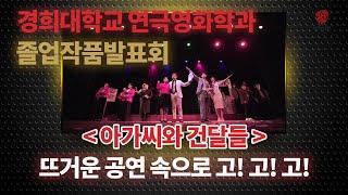 [#경희대][#연영과] 뮤지컬 '아가씨와 건달들' 졸업…