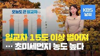 [날씨] 내일도 큰 일교차…짙은 안개 주의 / KBS뉴스(News)