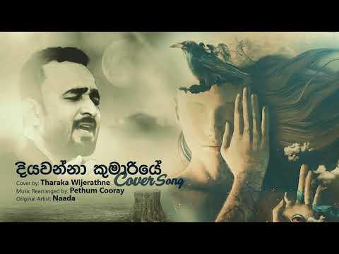 naada-diyawanna-kumariye-(cover-song)