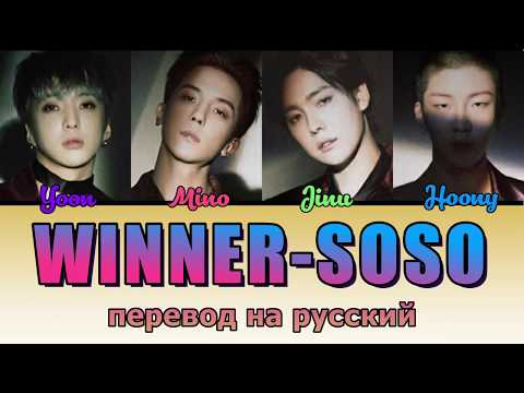 WINNER - SoSo ПЕРЕВОД НА РУССКИЙ (color Coded Lyrics)