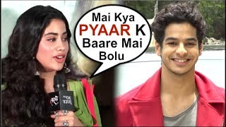 Jhanvi Kapoor REACTION On Boyfriend Ishaan Khattar At Dhadak Movie Trailer Launch