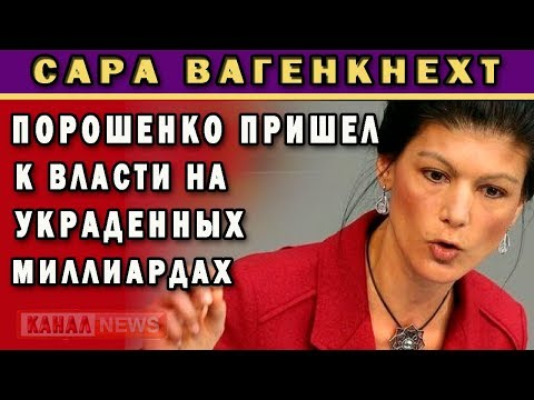 Сара Вагенкнехт всю  правду об Украине!