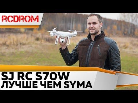 Большой бюджетный квадрокоптер для новичка SJ RC S70W FPV