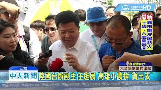 20190630中天新聞 北京世園會台灣日 高雄小農拚「貨出去」