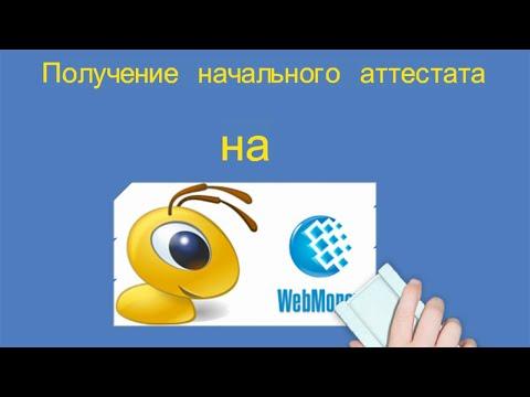 Как я получал начальный аттестат на WebMoney