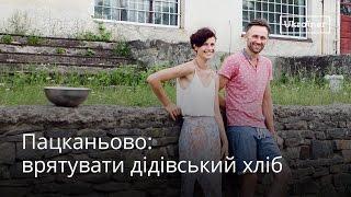 Екопоселення у Пацканьово · Ukraїner