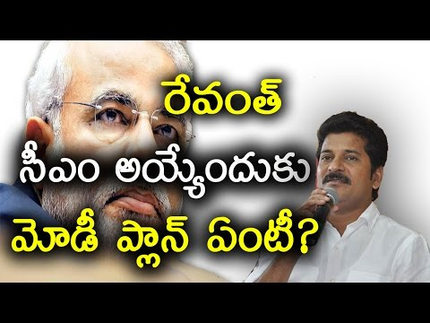 Revanth Reddy as BJP Party CM Candidate | Telangana Elections 2019 | Modi | Amit Shah |Media Masters