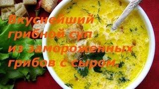 Грибной суп из замороженных грибов с сыром.