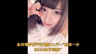 """永井理子 テラハ新メンバー""""日本一かわいい女子高生""""を動画で解説してい..."""