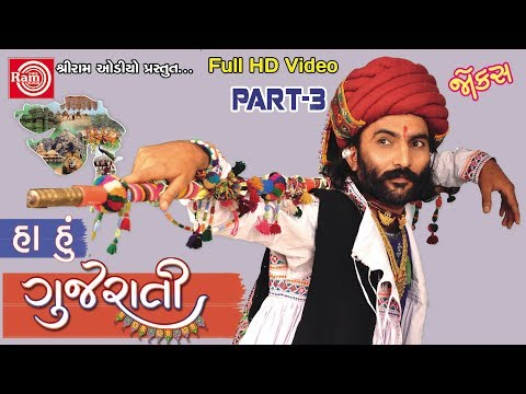 Sairam Dave  ||Ha Hu Gujarati ||Latest New Gujarati Comedy Show 2017 ||Full HD Video