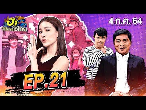 ฮาไม่จำกัดทั่วไทย   EP.21   4 ก.ค. 64 [FULL]