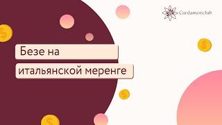 Безе (меренга): простой рецепт безе на итальянской меренге // Приготовить безе в домашних условиях