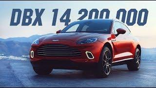 Новый Супер кроссовер Aston Martin DBX за 14200000 рублей!