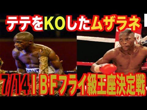 「ゾラニ・テテをKO」モルティ・ムザラネ!IBFフライ級王座決定戦!タイトル奪取を賭けて同級5位のモハマド・ワシームと決戦!