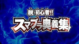 大乱闘スマッシュブラザーズ for Nintendo 3DS / Wii U 脱・初心者!! スマブラ奥義集 thumbnail
