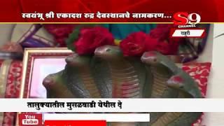 राहुरी - स्वयंभू श्री एकादश रुद्र देवस्थानचे नामकरण...