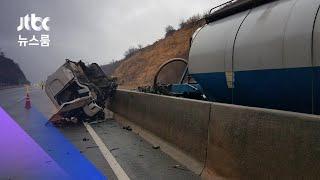 무주 인근 고속도로서 탱크로리 추돌…2명 부상 / JTBC 뉴스룸