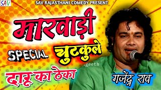 Download Video Daru Re Teka Ubgiyo -दारू रे टेका में उबगो - सुपर कनेडी - Gajendra Rao - Rajasthani Comedy MP3 3GP MP4